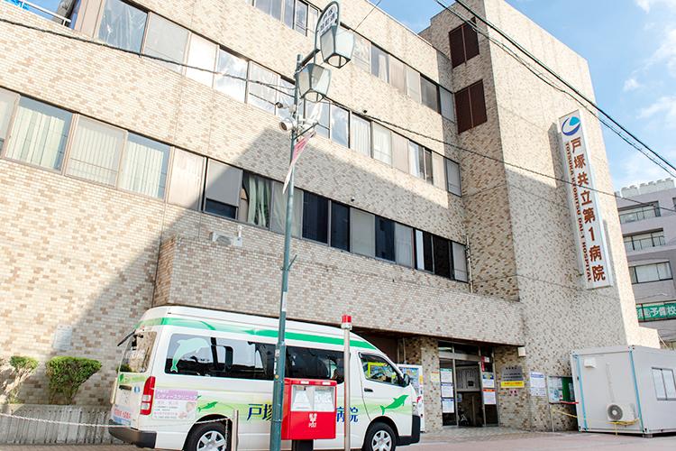 1 病院 共立 第 戸塚