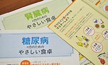 冊子を配布するなど、糖尿病予防のための啓発にも尽力