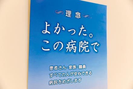 「規模や診療内容で選ばれるだけでなく、三浦半島に暮らす方が誇りに思える病院をめざしたい」と長堀病院長