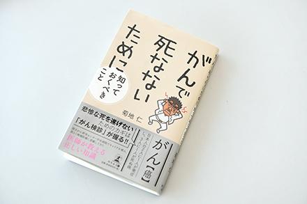 江戸川区のがん検診の現状についても本書に詳しく書かれている