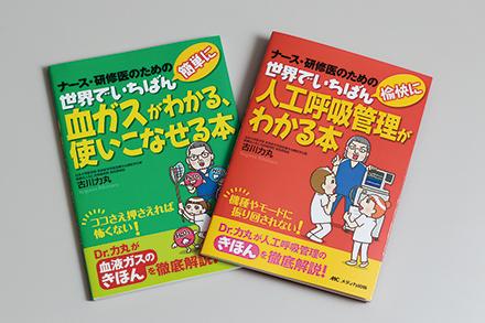 古川先生の著書。医師やコメディカル向けに救急診療のノウハウがまとめられている