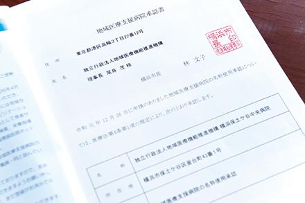 2020年4月13日づけで横浜市長から地域医療支援病院の承認を受け、より一層地域の患者に寄り添った医療をめざす