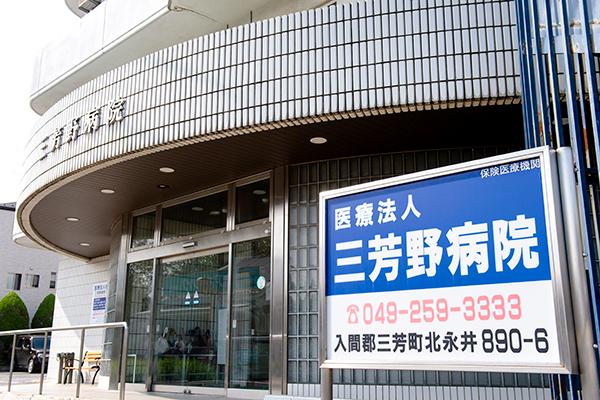 ふじみ野駅から送迎バスで約10分